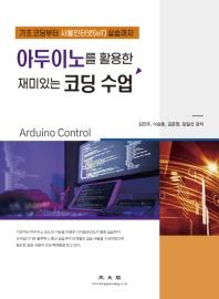 아두이노를 활용한 재미있는 코딩수업