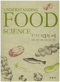 알기 쉬운 식품학 개론