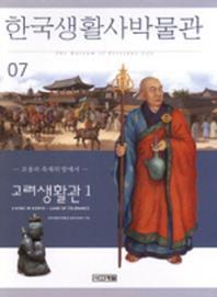한국생활사박물관 7(고려생활관 1)