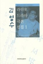 김영수 라디오 드라마 극본 선집. 1