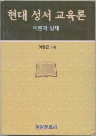 현대 성서 교육론