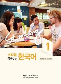 스타팅 살아있는 한국어. 1