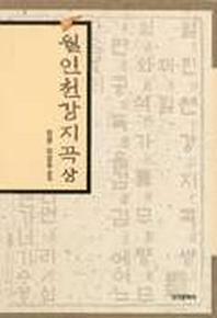 월인천강지곡(상)