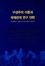 구성주의 이론과 국제관계 연구전략