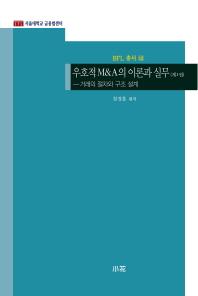 우호적 M&A의 이론과 실무. 1