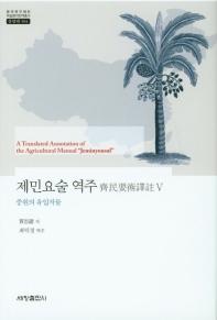 제민요술 역주. 5(중원의 유입작물)