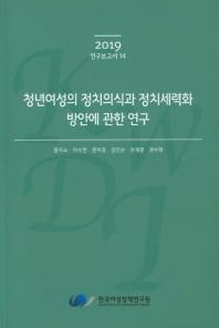 청년여성의 정치의식과 정치세력화 방안에 관한 연구