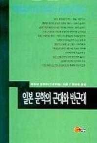 일본문학의 근대와 반근대