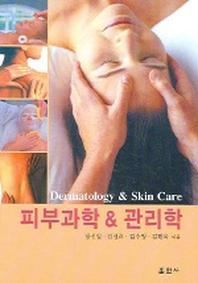 피부과학 & 관리학