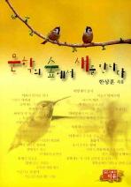 문학의 숲에서 새를 만나다