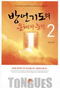 방언기도의 은혜와 능력. 2