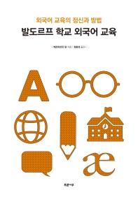 발도르프 학교 외국어 교육