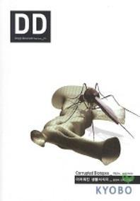 DD. 05: 더러워진 생물서식지