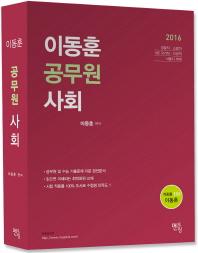 이동훈 공무원사회(2016)