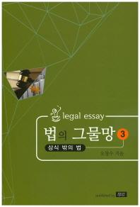 법의 그물망. 3(상식 밖의 법)