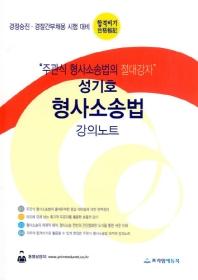 성기호 형사소송법 강의노트