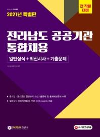 전라남도 공공기관 통합채용(2021년 특별판)