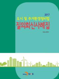 도시 및 주거환경정비법 질의회신사례집 (2017)