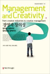 경영과 창의성