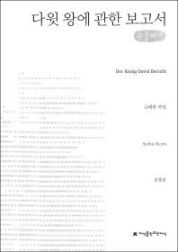 다윗 왕에 관한 보고서(큰글씨책)