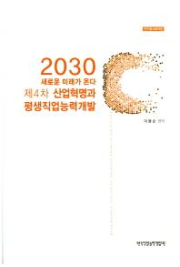 2030 새로운 미래가 온다