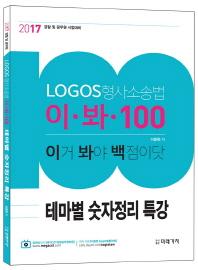 Logos 형사소송법 이 봐 100 테마별 숫자정리 특강(2017)