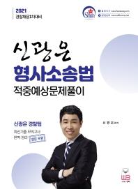 신광은 형사소송법 적중예상 문제풀이(2021)