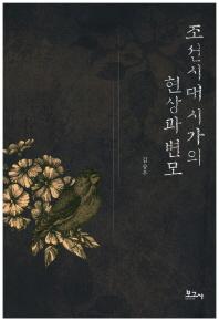 조선시대 시가의 현상과 변모