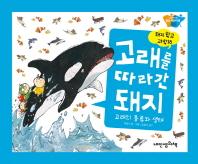 고래를 따라간 돼지: 고래의 종류와 생태