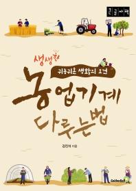 농업기계 다루는 법(큰글자책)
