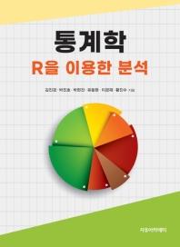 통계학: R을 이용한 분석