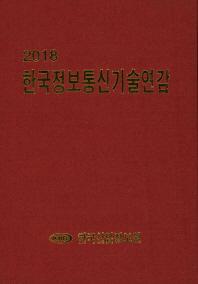 한국정보통신기술연감(2018)