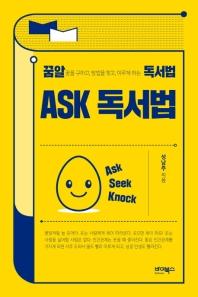 ASK 독서법