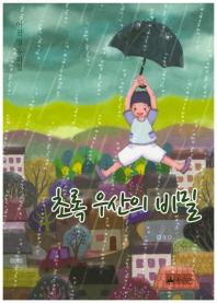 초록 우산의 비밀