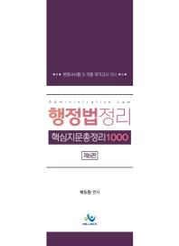 행정법 정리 핵심지문총정리1000