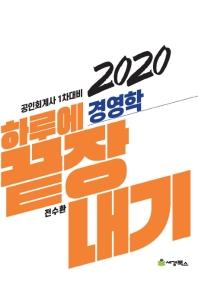 경영학(2020)