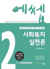 에쎕 사회복지실천론(사회복지사 1급)(2022)