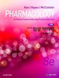 임상 약리학(부록 포함)