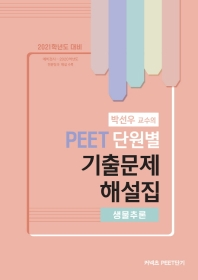 박선우 교수의 PEET 단원별 기출문제 해설집: 생물추론(2021)