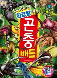 최강왕 곤충 배틀