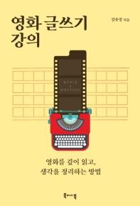 영화 글쓰기 강의