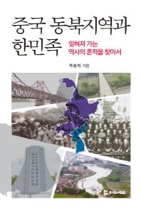 중국 동북지역과 한민족