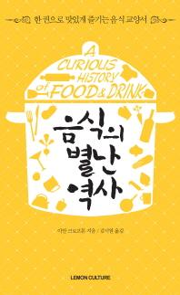 음식의 별난 역사(Mini Edition)