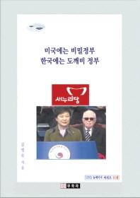 미국엔 비밀정부 한국엔 도깨비 정부