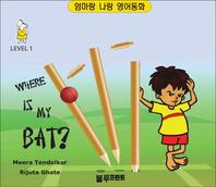 [엄마랑 나랑 영어동화] Where is My Bat  (Level 1, 한영 합본)