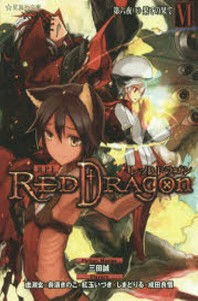 RPF(ロ-ルプレイングフィクション)レッドドラゴン 6[下]