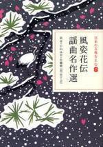 日本の古典をよむ 17