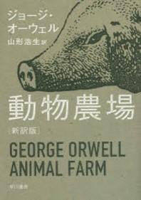 動物農場 新譯版