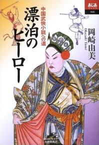 漂泊のヒ―ロ― 中國武俠小說への道