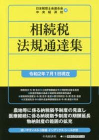 相續稅法規通達集 令和2年7月1日現在